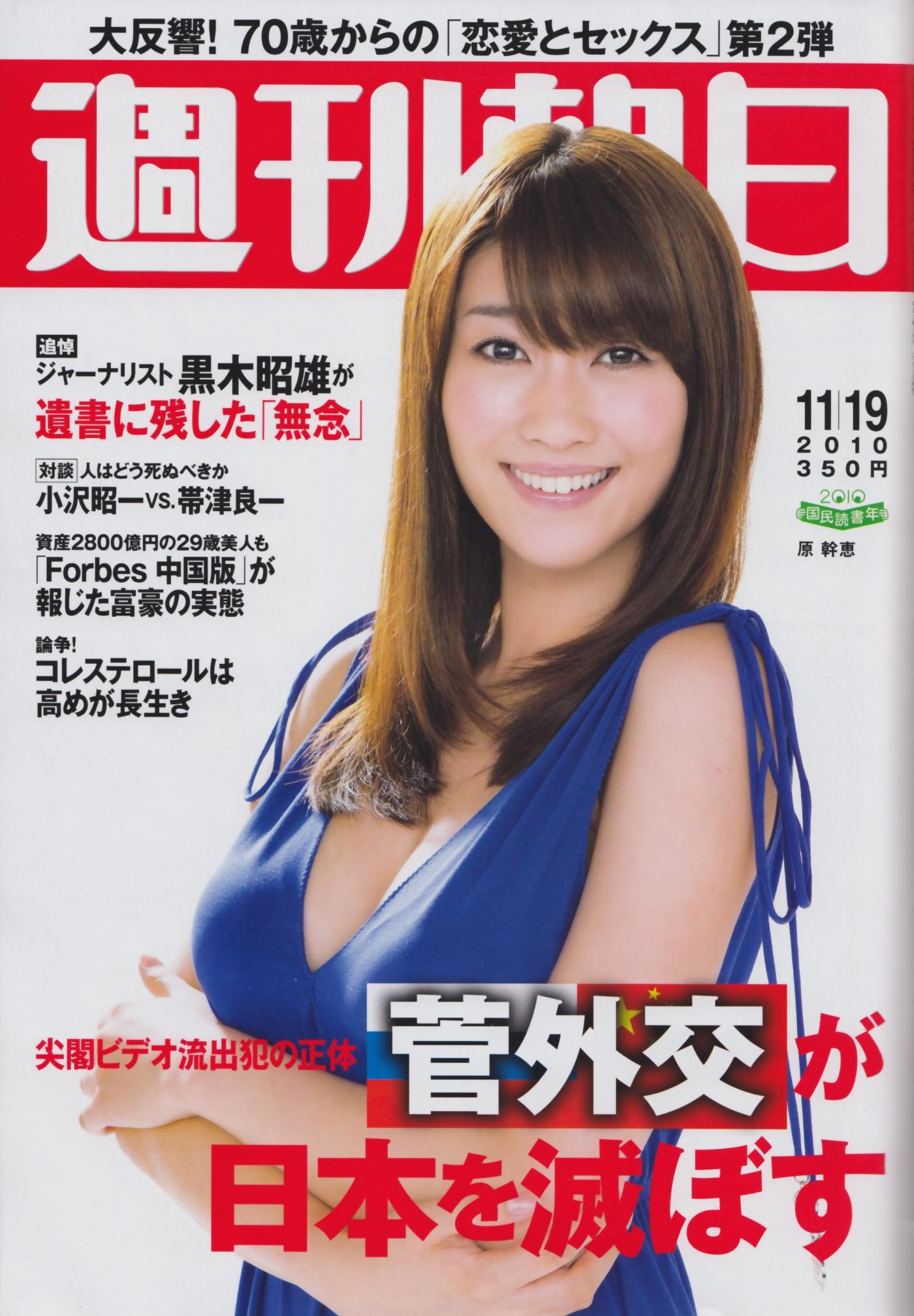 校長通信: 週刊朝日に掲載~選ば...