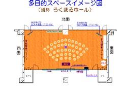 ろくまるホールイメージ図-1.jpg