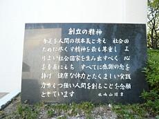 創立の精神の碑.jpg