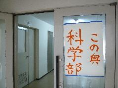変換 ~ 文化祭第2日2007.9.2 064.jpg