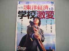 変換 ~ 東洋経済 001.jpg