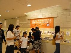 私学展広告2007.8.25 007