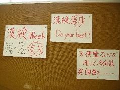 漢字検定2006.10.21 009.jpg