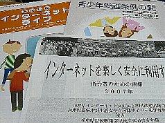 生指人権研修会2007.11.21 2.jpg