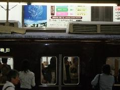 豊中駅広告画像2006.8.31 013.jpg