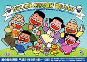 H21年度歯の衛生週間ポスター.jpg