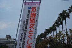 igoshougi20057.jpg