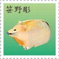 平成20年用年賀切手