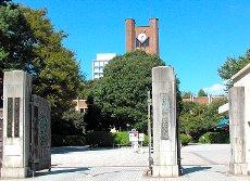 大学の正門