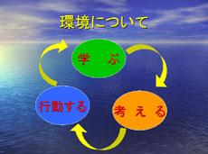 tusin020_kankyo1.jpg