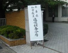 tusin040_tekisei2.jpg