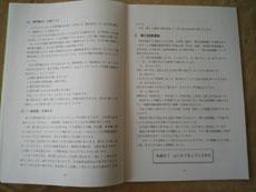 tusin149oshougatu2.jpg