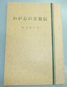 book-itakurasouhei.jpg