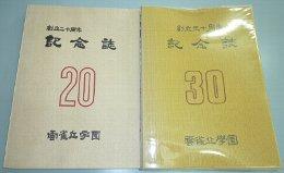 book-kinenshi.jpg