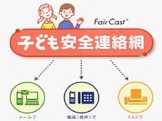 faircast-illust-1.jpg