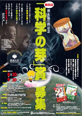 kagakunome_poster_2011.jpg