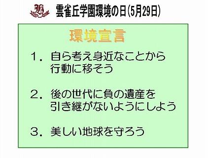kankyou10.jpg