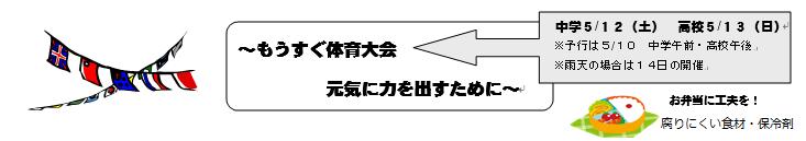 taiiku123.png