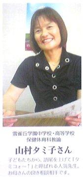 タミ子先生