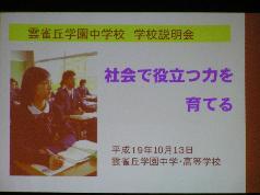 変換 ~ 説明会中学 001.jpg