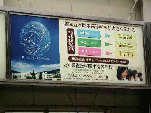 豊中駅広告画像2006.8.31 002.jpg