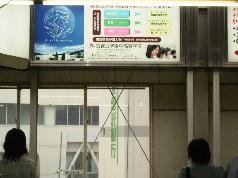 豊中駅広告画像2006.8.31 012.jpg