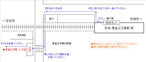 2010雲雀丘学園-地図2.JPG