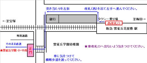 2010雲雀丘学園-地図4HP.JPG