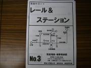 変換 ~ 車椅子ガイド.jpg