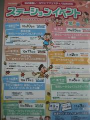 変換 ~ 阪急イベント.jpg
