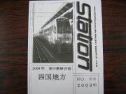変換 ~ STATION80号.jpg