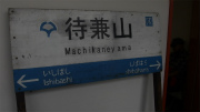 待兼山駅名表.jpg