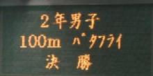 決勝IMG_0372.JPG