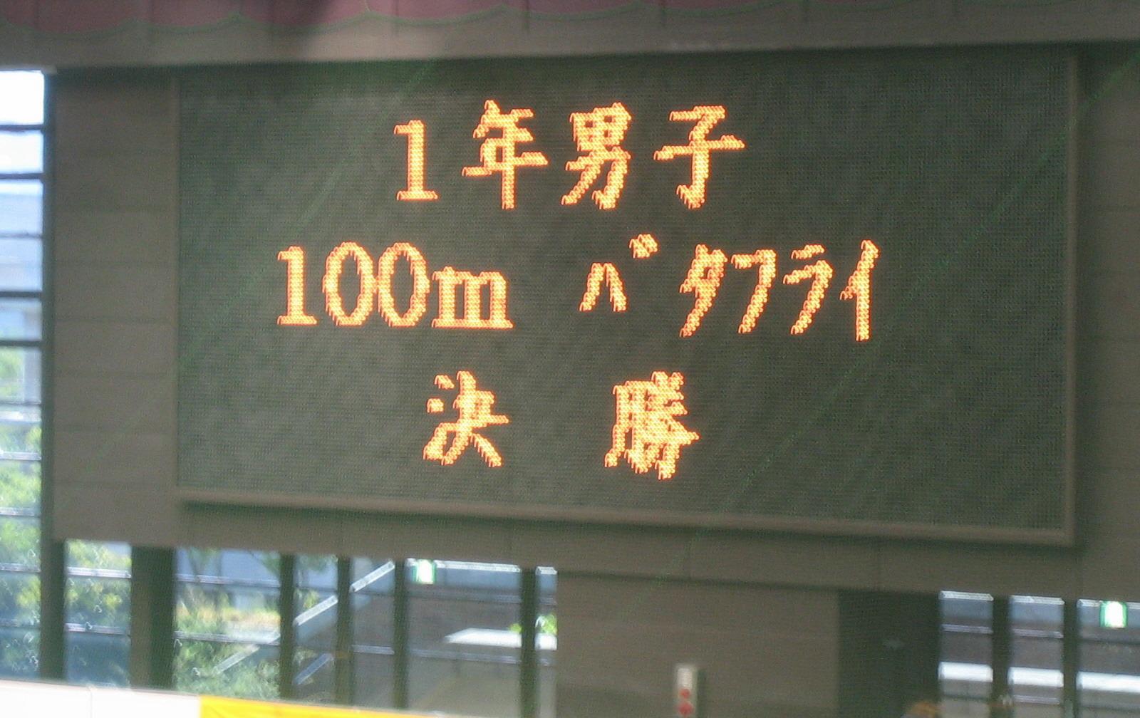 100mバタフライ電光掲示.jpg