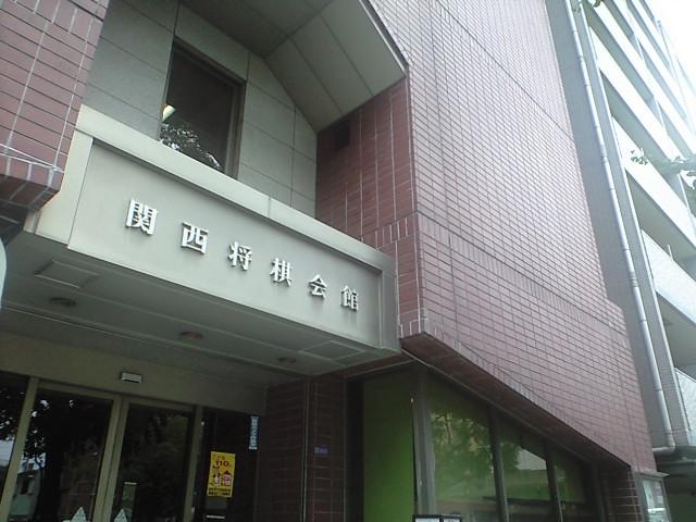 120805将棋会館.JPG