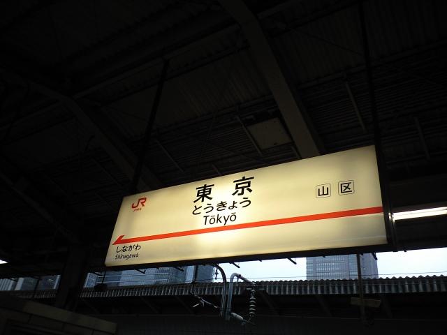130724東京駅.JPG