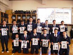 20080104剣道部書き初め集合2.jpg
