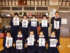 20080104剣道部書き初め集合3.jpg