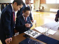 20080104剣道部書き初め3.jpg