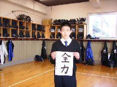 20080104剣道部書き初め4.jpg