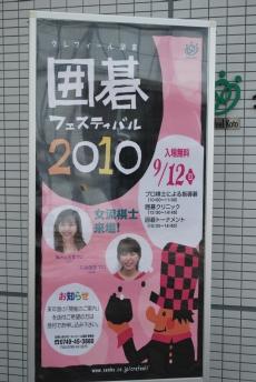 2010igofes001.jpg