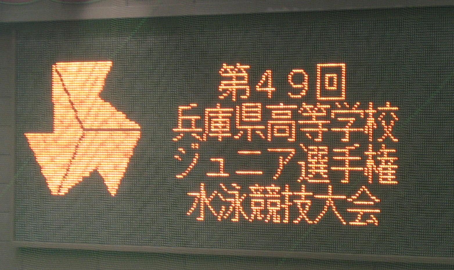Jr大会電光掲示.jpg