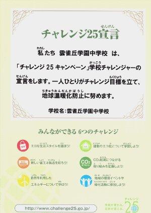 チャレンジ宣言25.jpg