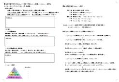 中2キャリア教育生徒配布2.png