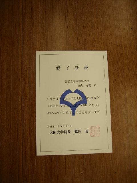 高大連携授与式 002.JPG