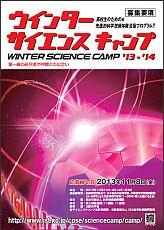 ScienceCamp13w.jpg