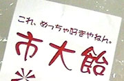 ichidai_candy2.jpg