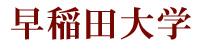 waseda__name.jpg