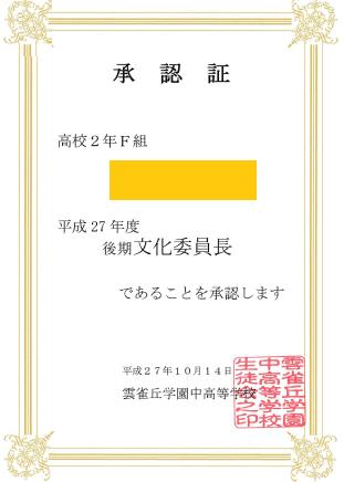 %E6%89%BF%E8%AA%8D.PNG