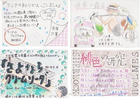 hibanatsu2.jpg